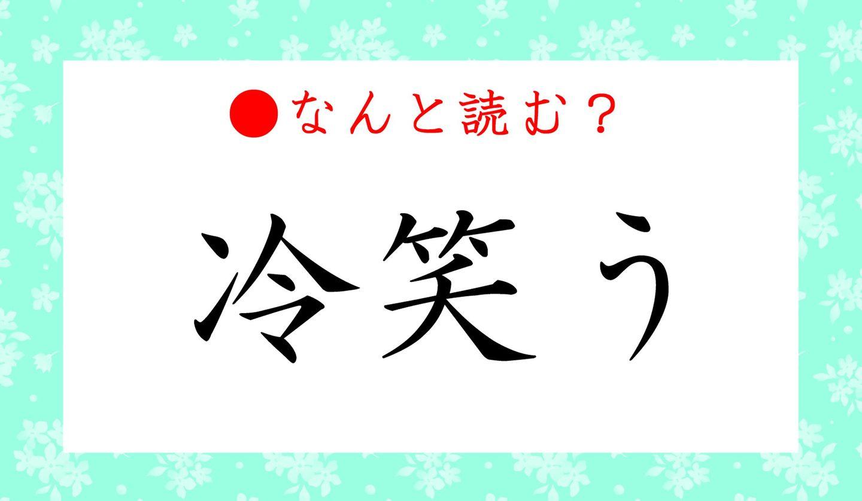 日本語クイズ出題画像 難読漢字「冷笑う」 なんと読む?