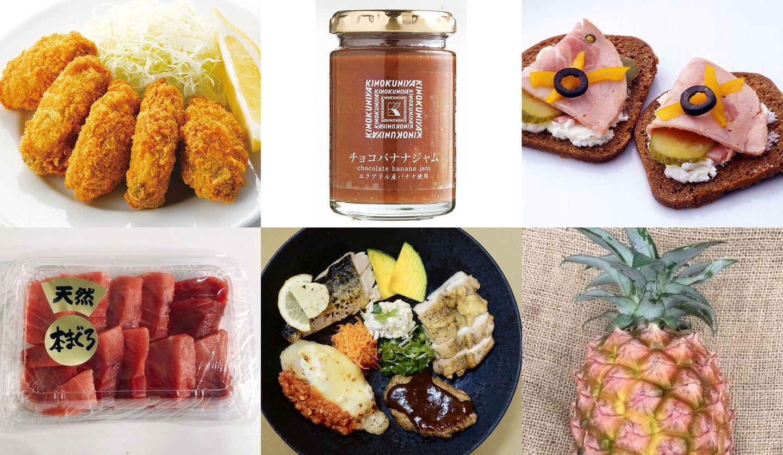 「e-shop KINOKUNIYA」と「クックパッドマート」で取り扱い中の食材