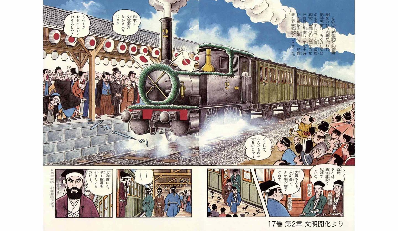 小学館版少年少女学習まんが『日本の歴史』17巻の中身