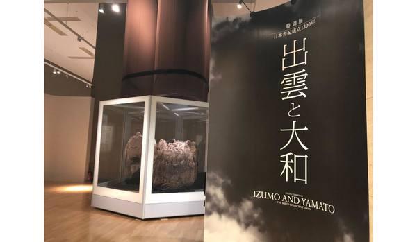 「神々の世界」と「現実の世界」が出逢う!特別展「出雲と大和」が東京で開催