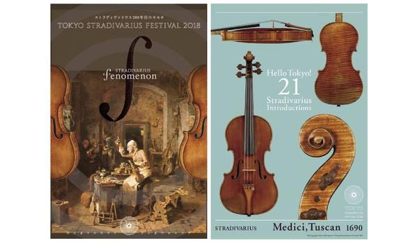 アジア初!総額210億円のバイオリン「ストラディヴァリウス」が集結するフェスが開催