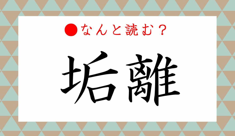 日本語クイズ 出題画像 難読漢字 「垢離」なんと読む?