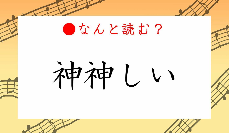 日本語クイズ 出題画像 難読漢字 「神神しい」なんと読む?