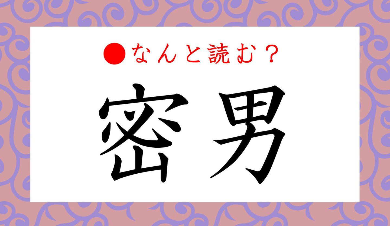 日本語クイズ出題画像 難読漢字「密男」 なんと読む?