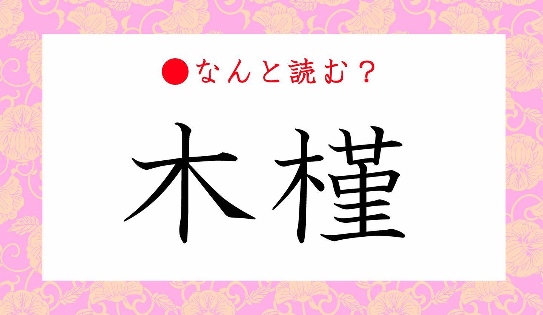 日本語クイズ 出題画像 難読漢字 「木槿」なんと読む?
