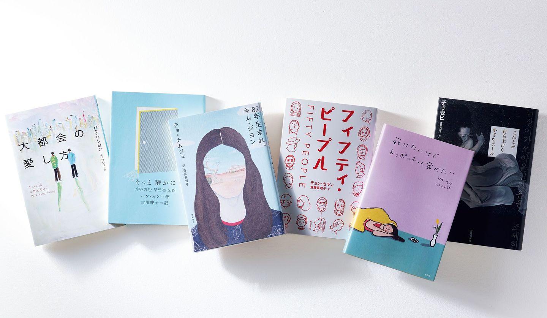 編集者・伊東順子さんが推薦する韓国の小説6冊
