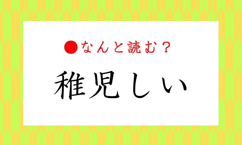 日本語クイズ出題画像 難読漢字「稚児しい」