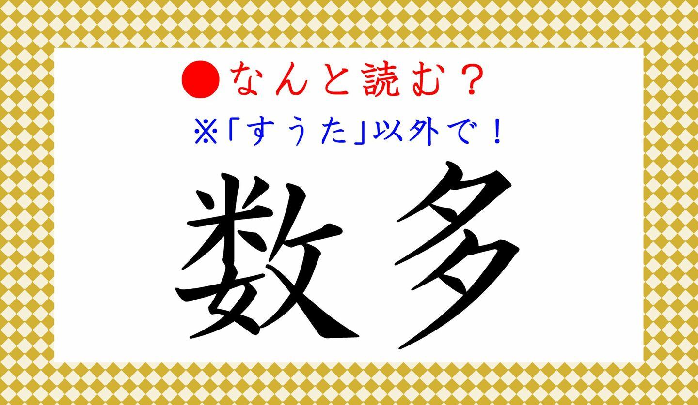 日本語クイズ 出題画像 難読漢字 「あまた」なんと読む? ※すうた、以外で