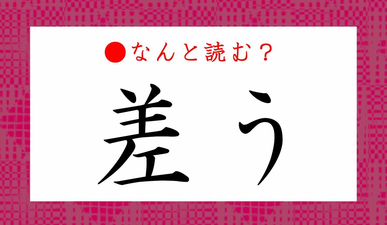 日本語クイズ 出題画像 難読漢字 「差う」なんと読む?
