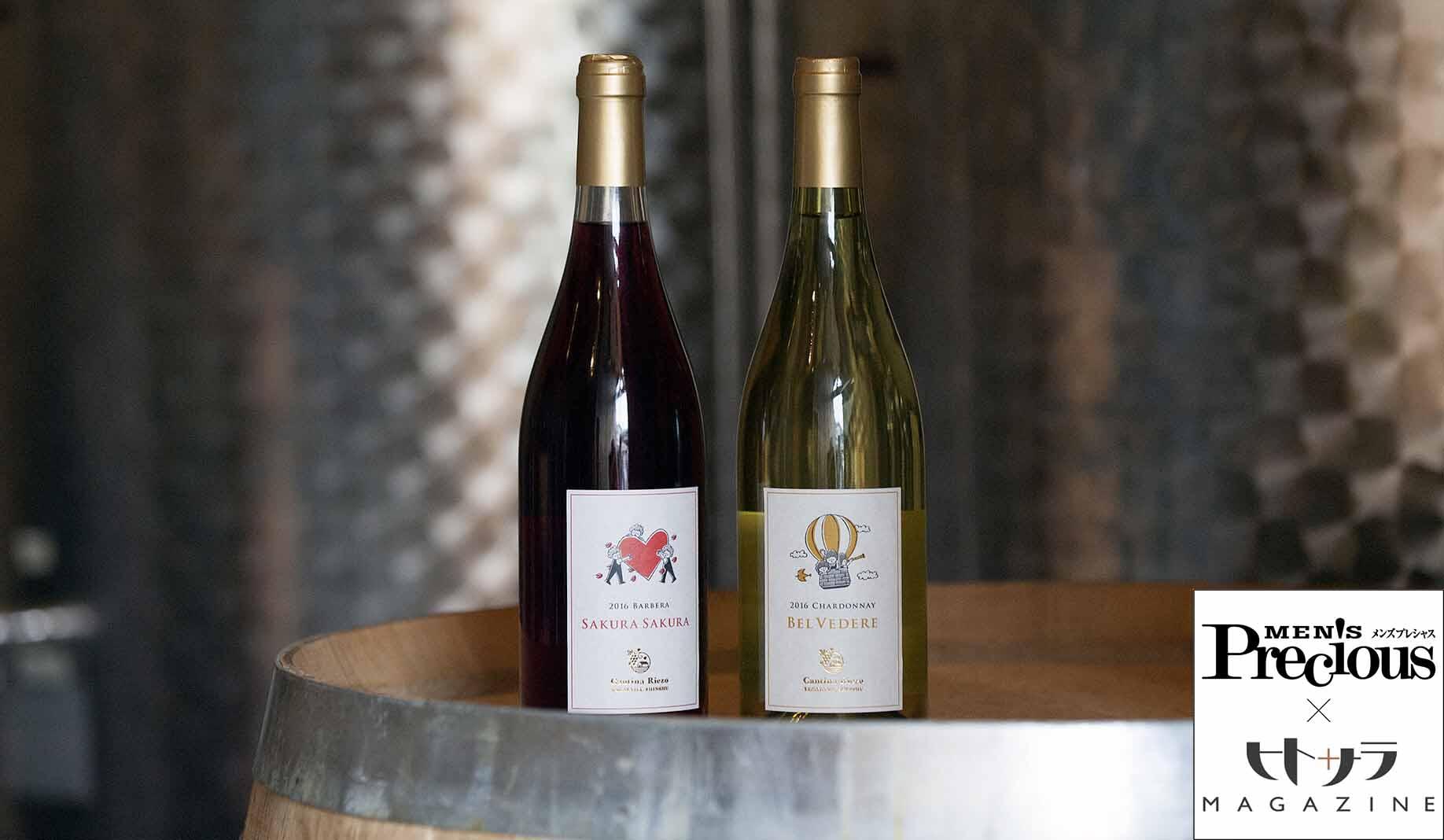 長野で生まれたワイン、カンティーナ・リエゾーの赤と白
