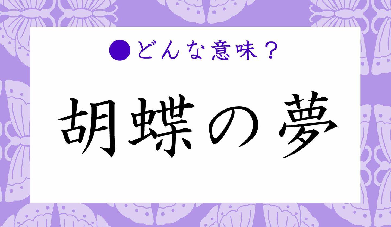 日本語クイズ 出題画像 難読漢字 「胡蝶の夢」どういう意味?