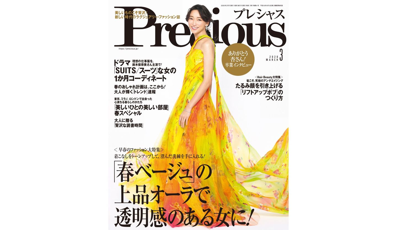 Precious 2020年3月号のカバー写真 モデルで女優の杏