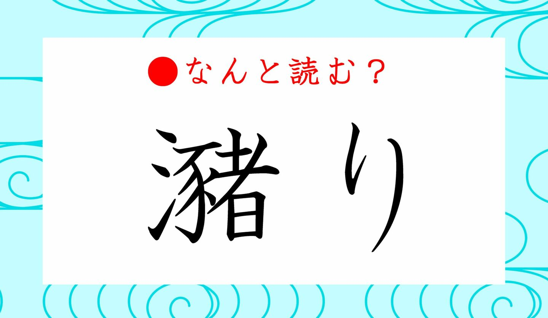日本語クイズ 出題画像 難読漢字 「瀦り」なんと読む?