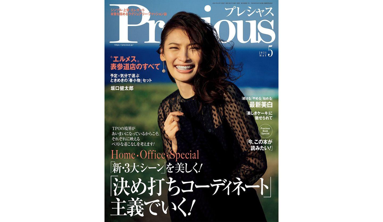 創刊17周年を迎えた『Precious』の最新号(5月号)。