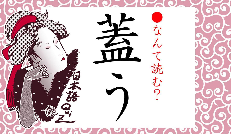 日本語クイズイラスト と 蓋う
