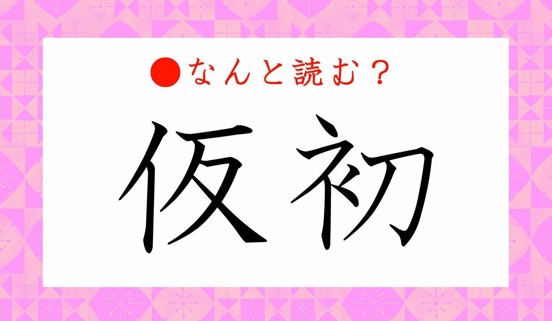 日本語クイズ 出題画像 難読漢字 「仮初」なんと読む?