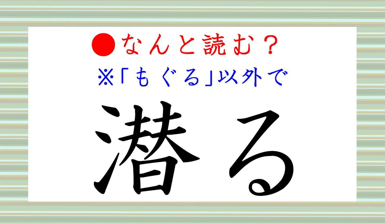日本語クイズ出題画像 漢字「潜る」