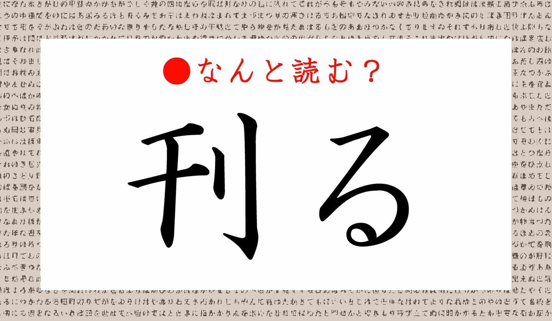 日本語クイズ 出題画像 難読漢字 「刊る」なんと読む?