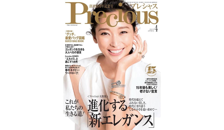 2019年4月号の「Precious」カバーモデル、女優の杏
