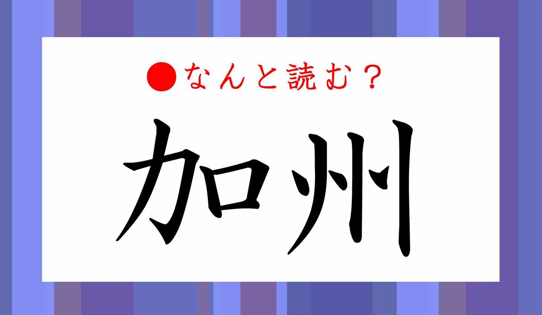 日本語クイズ 出題画像 難読漢字 「加州」なんと読む?