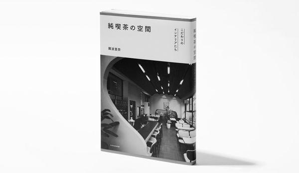 穂村 弘さんの読後感想文「純喫茶の空間 こだわりのインテリアたち」