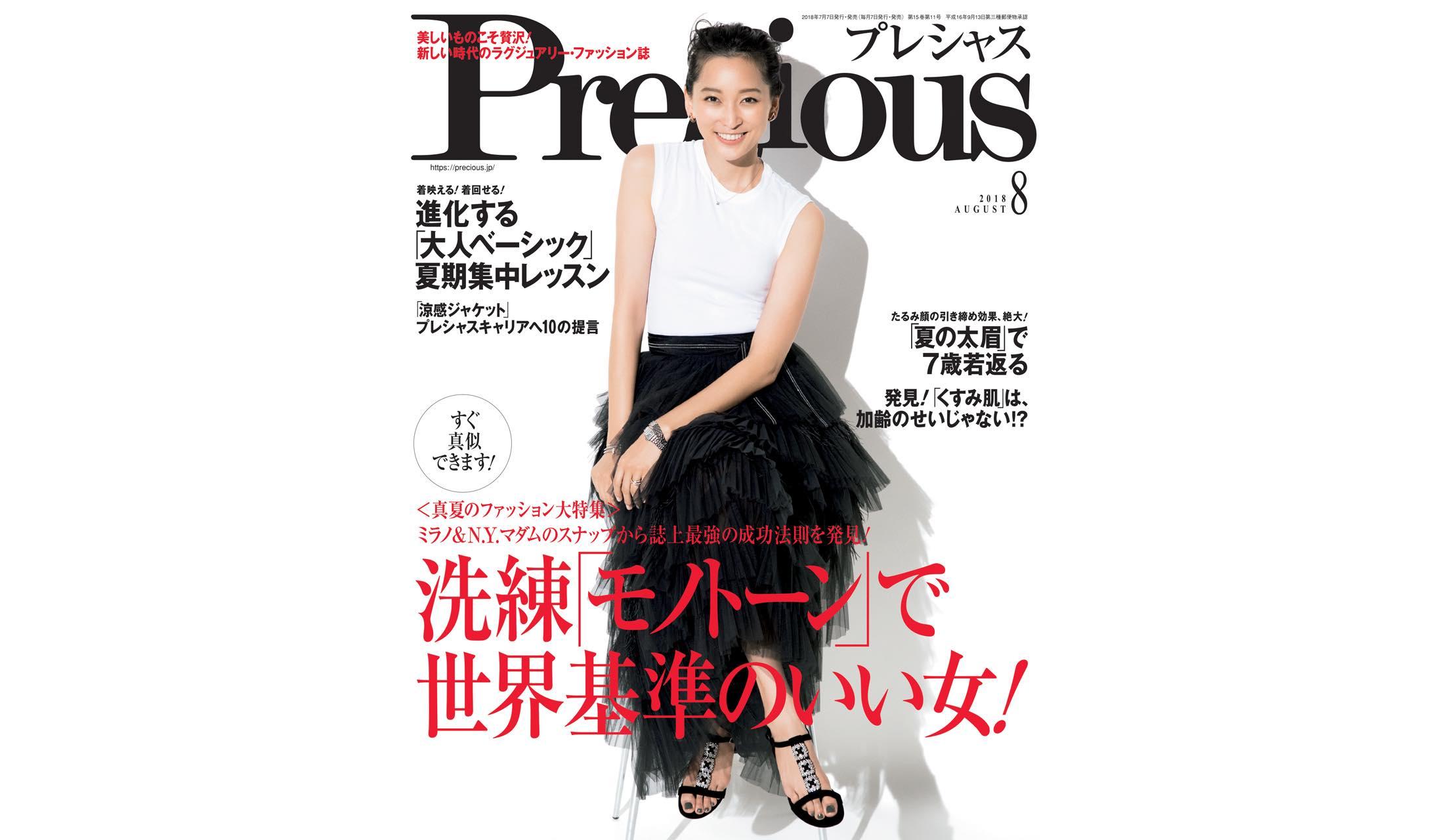 Precious8月号(7月6日発売)の表紙、カバーモデルは女優・杏