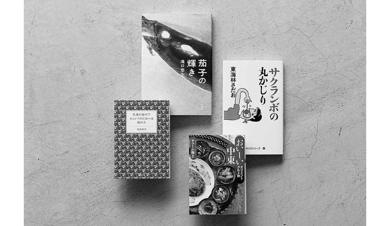 垂涎の「美味しい一冊」4冊