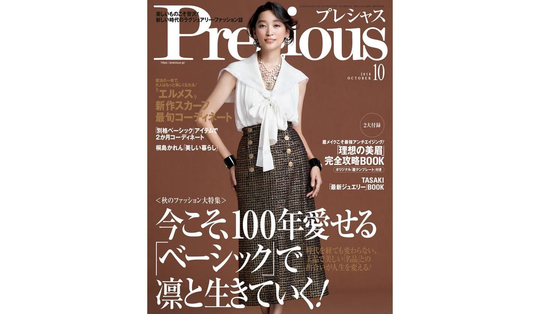 Precious10月号(9月7日発売)の表紙、カバーモデルは女優・杏