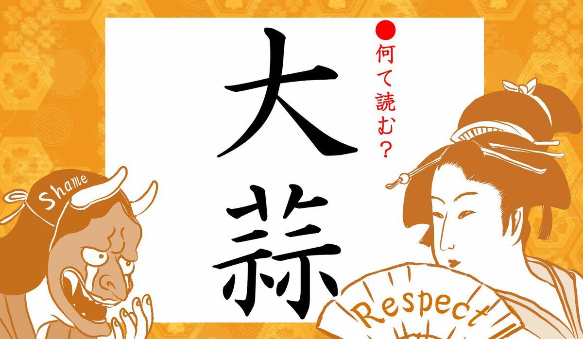 にんにく 漢字