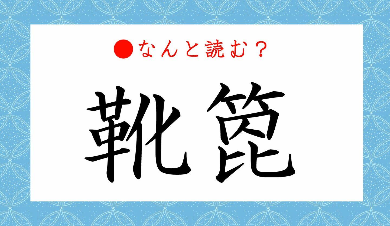 日本語クイズ 出題画像 難読漢字 「靴箆」なんと読む?