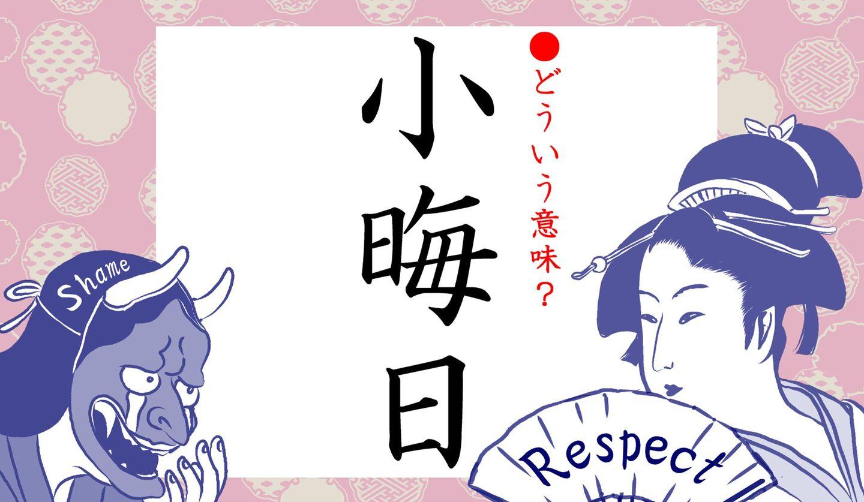日本語クイズイラスト 小晦日