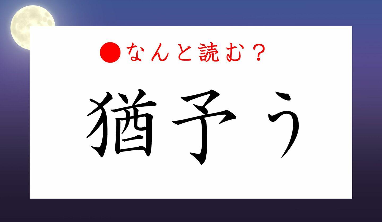 日本語クイズ 出題画像 難読漢字 「猶予う」なんと読む?