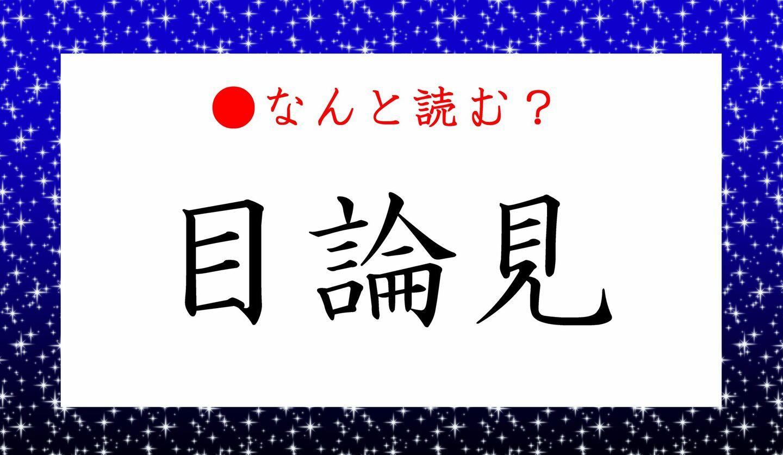 日本語クイズ 出題画像 難読漢字 「目論見」なんと読む?