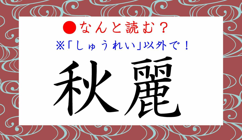 日本語クイズ 出題画像 難読漢字 「秋麗」なんと読む? ※しゅうれい、以外で