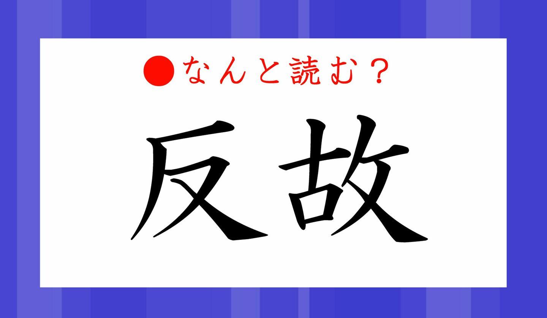 日本語クイズ 出題画像 難読漢字 「反故」なんと読む?