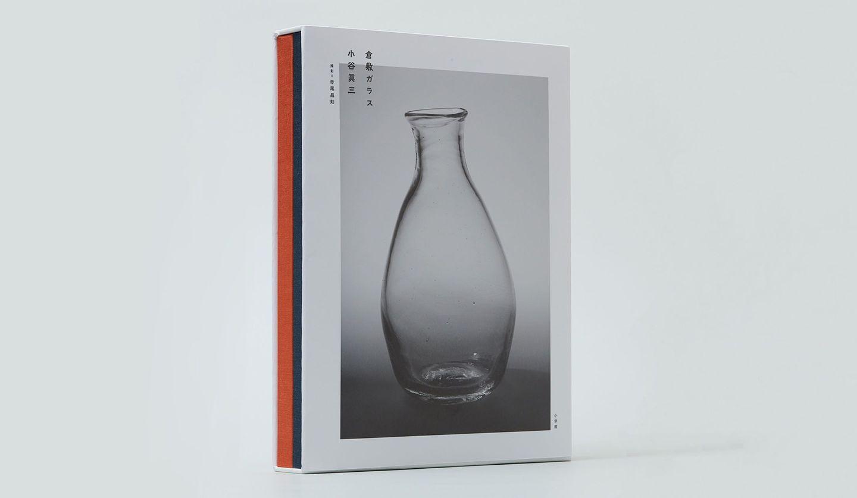 写真集「倉敷ガラス 小谷眞三」