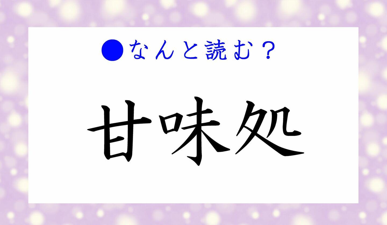 日本語クイズ 出題画像 難読漢字 「甘味処」なんと読む?