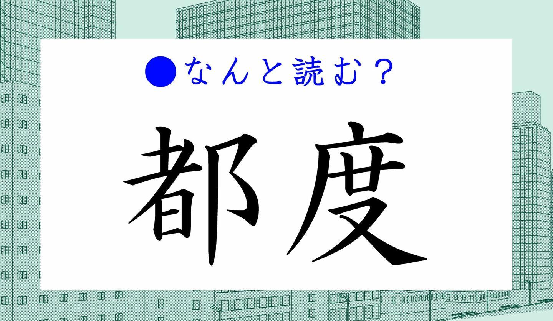日本語クイズ 出題画像 難読漢字 「都度」なんと読む?