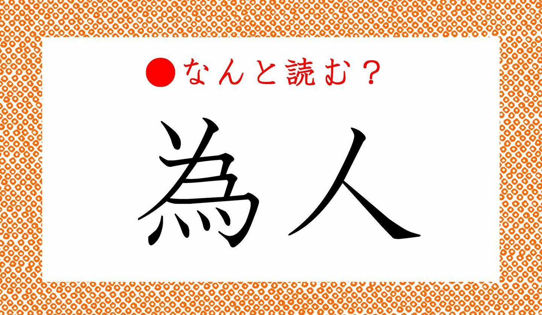 日本語クイズ 出題画像 難読漢字 「為人」なんと読む?