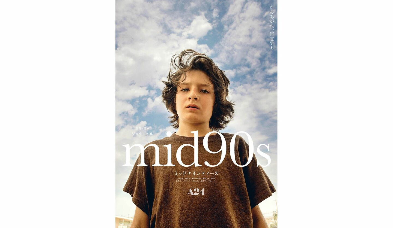 映画『Mid90s ミッドナインティーズ』メインビジュアル