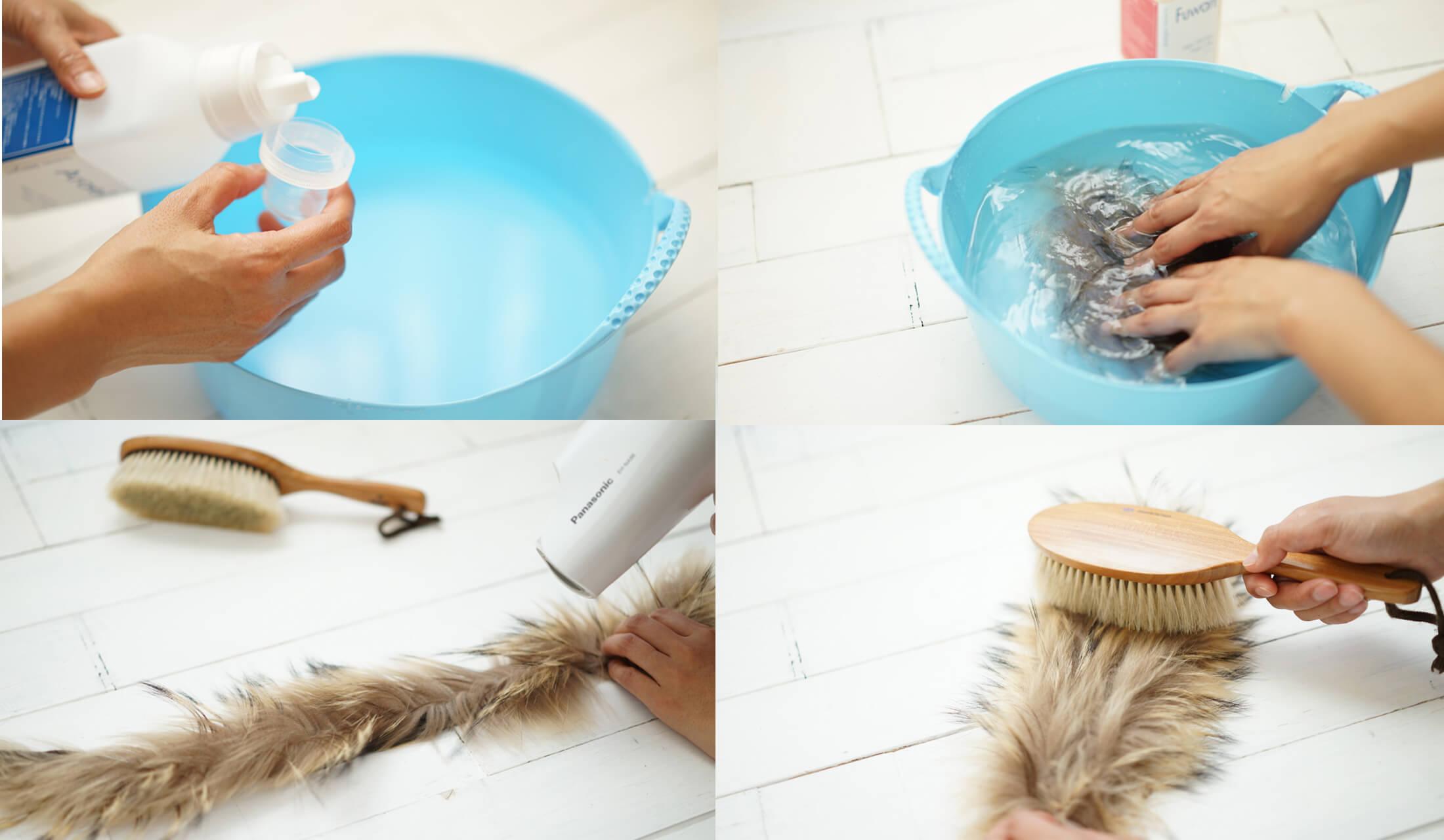 エコファーの洗うための桶に洗剤を入れ、洗ったあとドライヤーで乾かしブラッシングしている、それぞれの工程ごとの様子が写された4枚の写真