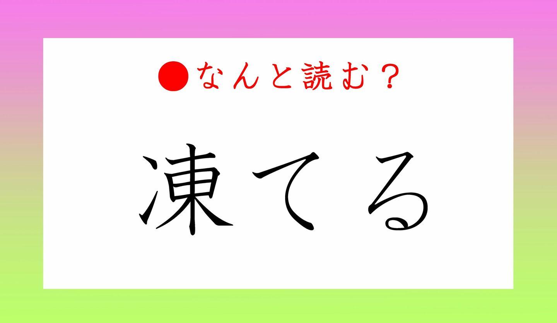 日本語クイズ 出題画像 難読漢字 「凍てる」なんと読む?