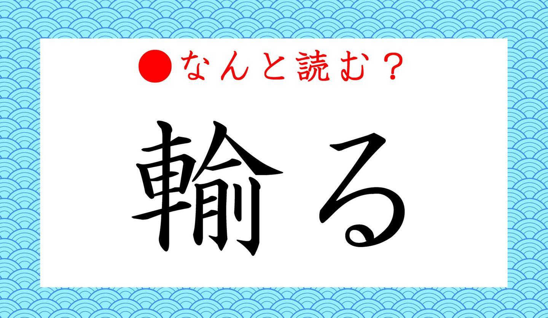 日本語クイズ出題画像 難読漢字「輸る」 ※なんと読む?