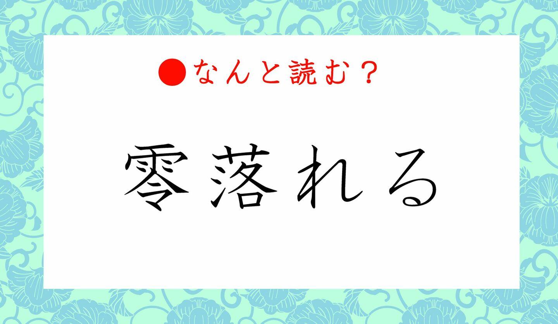 日本語クイズ 出題画像 難読漢字 「零落れる」なんと読む?