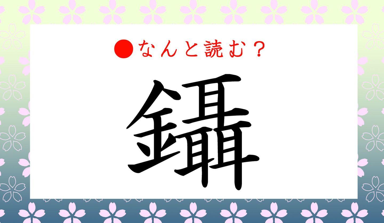 日本語クイズ 出題画像 難読漢字 「鑷」なんと読む?