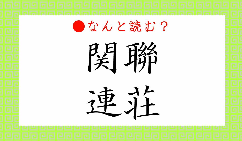 日本語クイズ 出題画像 難読漢字 「関聯」「連荘」なんと読む?