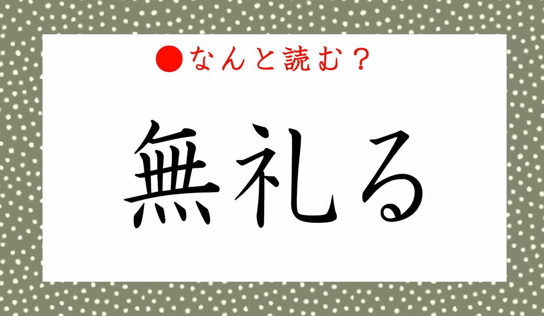 日本語クイズ 出題画像 難読漢字 「無礼る」なんと読む?