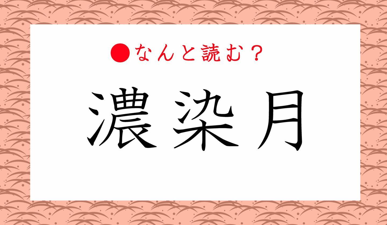 日本語クイズ 出題画像 難読漢字 「濃染月」なんと読む?