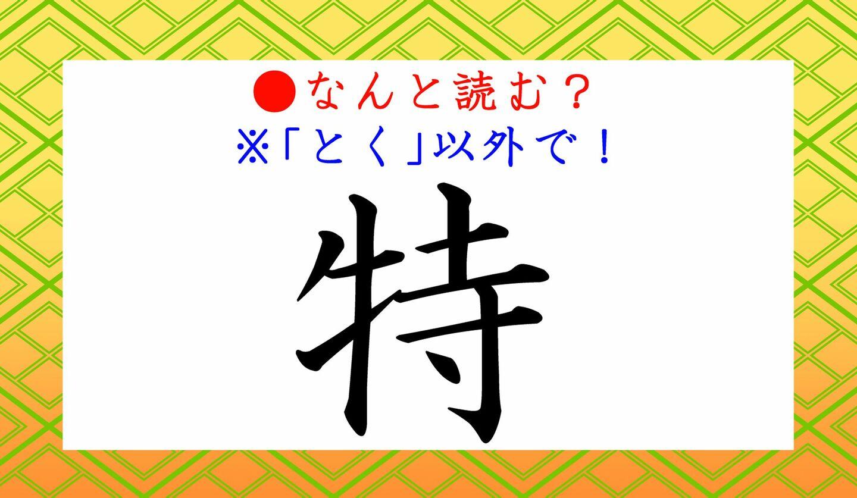日本語クイズ 出題画像 難読漢字 「特」なんと読む? ※とく、以外で!