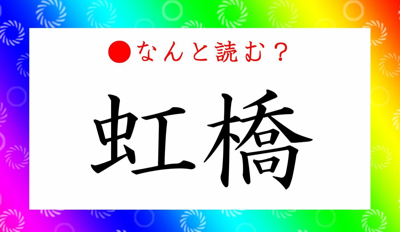 日本語クイズ 出題画像 難読漢字 「虹橋」なんと読む?
